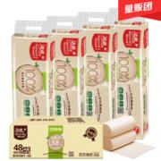 88VIP!C&S 洁柔 自然木系列 无芯卷纸 4层*70g*48卷¥30.80 3.9折 比上一次爆料降低 ¥1.18