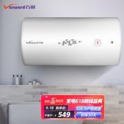 Vanward 万和 E50-T4-22 储水式电热水器 50L 2100W474元包邮(需用券)