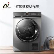 LittleSwan 小天鹅 TH100-H36WT 热泵式烘干机 10kg 银色7199.1元(需用券)