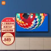 MI 小米 L32M5-AD 电视4C 32英寸829元包邮