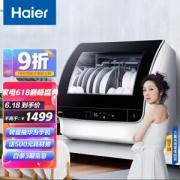Haier 海尔 HTAW50STGB 台式洗碗机 6套 鎏金黑1209.15元包邮(双重优惠)