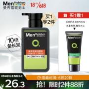 Mentholatum 曼秀雷敦 冰爽活炭洁面乳 150ml(洁面乳50g)