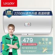 Leader 统帅 LES40H-LC2(E) 40L 电热水器449元包邮(需用券)