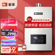NORITZ 能率 JSQ31-E3 燃气热水器 16L 天然气2698.2元包邮(需用券)