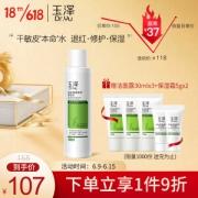 Dr.Yu 玉泽 皮肤屏障修护保湿水200ml+洁面露30ml*3+保湿霜5g*266.2元(包邮,需用券)