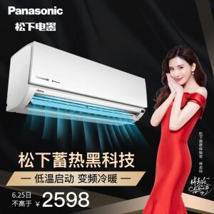PLUS会员:Panasonic 松下 SGH13KM1 1.5匹 变频 壁挂式空调