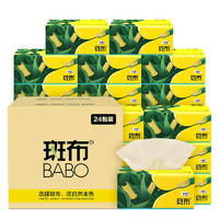 BABO 斑布 BASE系列 抽纸 3层110抽24包(133*200mm)