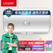 Leader 统帅 LEC6001-20X1 电热水器 60L548.1元包邮(需用券)