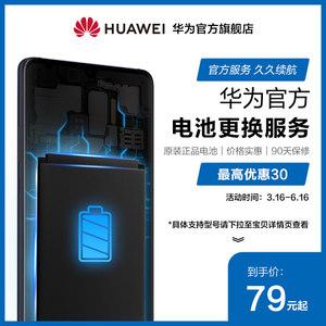 HUAWEI 华为 官方电池更换服务
