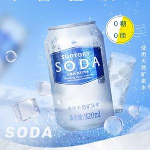 SUNTORY 三得利 无糖0脂矿泉苏打汽水 320ml*24罐*2箱