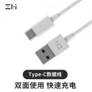 ZMI 紫米 Type-C 3A 数据线 1米8.9元