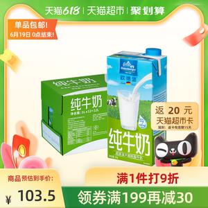 德国进口 欧德堡 脱脂牛奶 1L*12盒