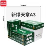 PLUS会员:TANGO 天章 新绿天章70gA3复印纸 中高品质款打印纸 500张/包 5包/箱(2500张)185.67元(需买3件,共557元,需用券)