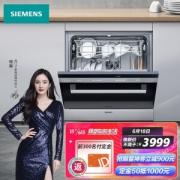 SIEMENS 西门子 SC73M612TI 嵌入式洗碗机3999元包邮(需50元定金,18号付尾款)
