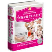 《妊娠分娩育儿大全书》硬皮精装版 券后9.9元包邮¥9.90 1.0折