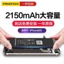 PISEN 品胜 iPhone手机电池(iPhone 6s、大容量版)130元包邮(满减)