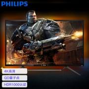 PLUS会员:PHILIPS 飞利浦 436M6VBPAB 43英寸显示器(4K、HDR1000、145%sRGB、Type-C)