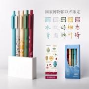 KACO 文采 国家博物馆联名 书源瓷韵中华系列 按动中性笔彩芯 0.5mm 5支装