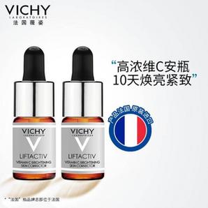 VICHY 薇姿 活性维C修护安瓶精华液 10ml*2瓶