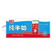 88VIP:Bright 光明 生牛乳纯牛奶 250mL*24盒 *2件