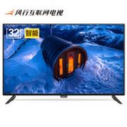 FunTV 风行电视 32Y1 32英寸 高清电视¥699.00