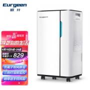 Eurgeen 欧井 OJ-231E 除湿机772元包邮(需用券)