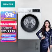 值哭!SIEMENS 西门子 XQG90-WG42A1U00W 9kg变频滚筒洗衣机