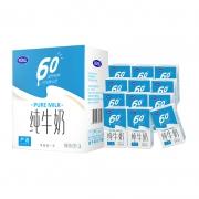 88VIP:Wondersun 完达山 全脂纯牛奶 250ml*12盒*5件161.02元包邮+返猫超卡75元(多重优惠,合17.2元/件)