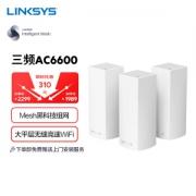 LINKSYS 领势 VELOP AC6600 Mesh分布式路由 三只装1709.55元(需用券)