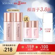 SOFINA 苏菲娜 映美焕采控油清透妆前乳(25ml+赠 13ml)