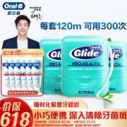 Oral-B 欧乐-B 舒适深洁牙线 40m*3盒39.9元