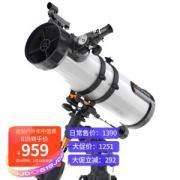 CELESTRON 星特朗 130EQ 天文望远镜959元(包邮,拍下立减)