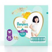 Pampers 帮宝适 一级帮系列 婴儿拉拉裤 XL64片119元