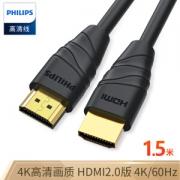 PHILIPS 飞利浦 HDMI2.0 视频线缆 1.5米