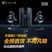 PLUS会员:RAZER 雷蛇 天狼星专业版 2.1游戏音箱2959元(需买2件,共5918元,需用券)