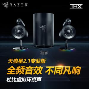 PLUS会员:RAZER 雷蛇 天狼星专业版 2.1游戏音箱