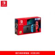 Nintendo 任天堂 国行 Switch游戏主机 续航增强版 红蓝1599元包邮