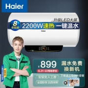 Haier 海尔 EC6002-Q6 储水式电热水器 60L 2200W809.1元包邮(拍下立减)