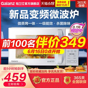 Galanz格兰仕 微蒸烤一体 变频微波炉 23L 一级能效
