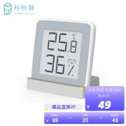 miaomiaoce 秒秒测 MHO-C201 家用电子温湿度计 白灰39元包邮(需用券)