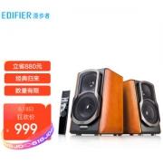 EDIFIER 漫步者 S2000MKII HIFI有源2.0音箱999元包邮