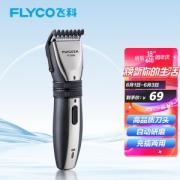 FLYCO 飞科 FC5808 电动理发器 黑银色
