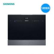 SIEMENS 西门子 SK256B88BC 5套台式进口全自动家用洗碗机3999元