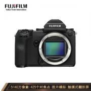 PLUS会员:FUJIFILM 富士 GFX 50S 中画幅无反相机 单机身