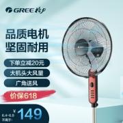 GREE 格力 FD-4010-WG 三档调节 落地扇