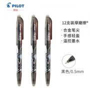 PLUS会员:PILOT 百乐 日本百乐(PILOT)子弹头热可擦笔中性笔 0.5mm 黑色 12支装 LFB-20EF-B原装进口54.67元(需买5件,共273.33元,需用券)