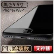 GUSGU 古尚古 苹果7P 钢化膜5.76元包邮(需用券)