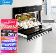 Midea 美的 TPN26MJG-SAL 嵌入式烤箱 26L2399元包邮(需用券)