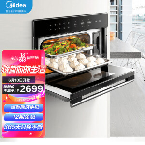 Midea 美的 TPN26MJG-SAL 嵌入式烤箱 26L