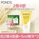 POND'S 旁氏 米粹润泽洁面乳150g15.42元(需买2件,共30.84元,需用券)